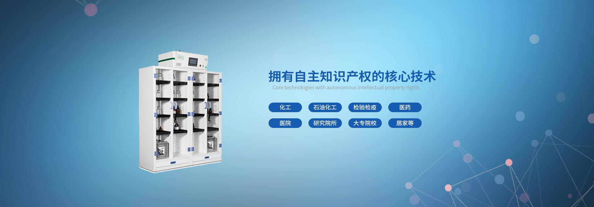 凈氣型儲藥柜